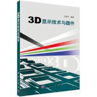 {二手旧书9成新}3D显示技术与器件 王琼华 9787030306661 科学出版社