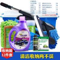 洗车套装工具组合家用洗车套餐洗车毛巾擦车布专用巾汽车清洁用品