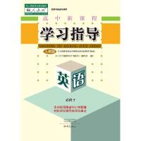 1191250(19秋)高中英语学习指导 (人教版) 必修5