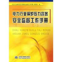 电力行业锅炉压力容器安全监督工作手册 《电力行业锅炉压力容器安全监督工作手册》编写组 9787508420974 水利