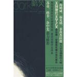 【新书店正版】 暗笑 [美] 安德森(Sherwood Anderson),aurora・G 北京燕山出版社 9787