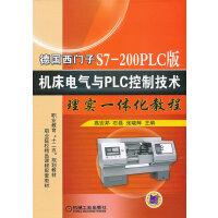 德国西门子S7-200PLC版 机床电气与PLC控制技术理实一体化教程