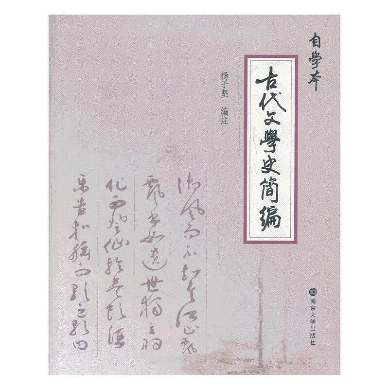 古代文学史简编