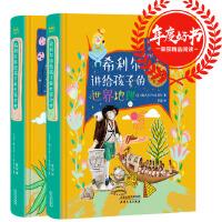 希利尔讲给孩子的世界地理(精装全2册全彩高清珍藏版)