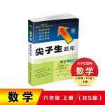 2021秋尖子生题库六年级数学上册北师版(BS版)