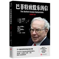 巴菲特致股东的信(权威修订版)沃伦・巴菲特 &查理・芒格著 学习价值投资的必备读物 投资理财 证券/股票