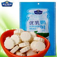 世纪牧场优乳奶贝160g内蒙古特产干吃牛奶片原味独立包装休闲零食