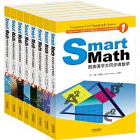 Smart Math:跟美国学生同步做数学(彩色英文版)(套装1-8册)