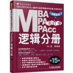 2017版MBAPAPACC逻辑分册第15版 孙勇 9787111530978 机械工业出版社