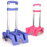 拖拉书包拉杆配件通用款可折叠 小学生书包拉杆架男女孩 儿童三轮