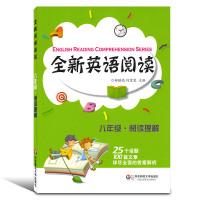 全新英语阅读 八年级 阅读理解8年级 华东师范大学出版社 初二年级阅读理解辅导书