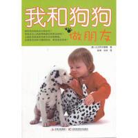 【旧书二手书8新正版】我和狗狗做朋友 (英)大卫阿尔德顿,陈琳,刘洋 9787538457292 吉林科学技术出版社