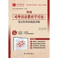 刘��《对外汉语教育学引论》笔记和考研真题详解【资料】