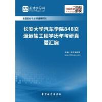 长安大学汽车学院848交通运输工程学历年考研真题汇编-网页版(ID:143760).