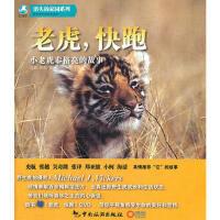老虎,快跑 安生,安澜 中国旅游出版社