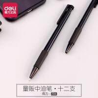 得力圆珠笔多色圆珠笔按压式学生用原子笔蓝色油笔 黑色 商务 高档办公用品批发