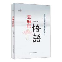 【二手书9成新】芝麻官悟语王敬瑞9787205079116辽宁人民出版社