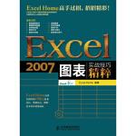 Excel 2007图表实战技巧精粹 Excel Home 人民邮电出版社 9787115311399 【新华书店 精