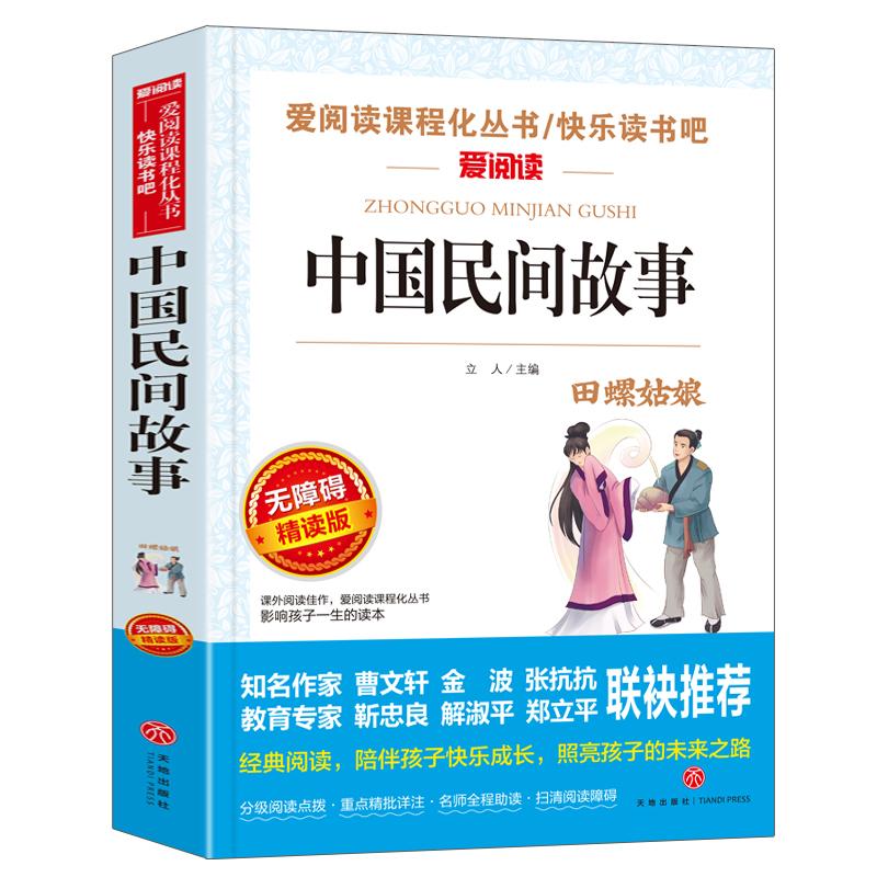 中国民间故事(教育部统编《语文》快乐读书吧推荐阅读丛书)