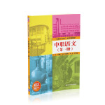 中职语文(第一册)