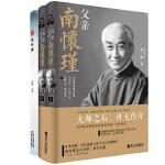 少年南怀瑾+父亲南怀瑾(上下)(共3册)