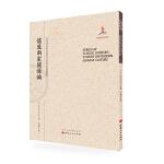 5折特惠 儒道两家关系论 近代海外汉学名著丛刊 历史文化与社会经济 国家出版基金资助项目
