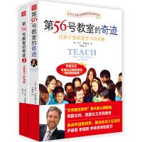 正版 第56号教室的奇迹套装全2册 第五十六号教室奇迹 教育孩子素质教育书 妈妈育儿百科书籍点燃孩子的热情家庭教导畅销