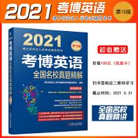 2020机工考博英语全国名校真题精解博士研究生入学考试辅导用书 机工考博