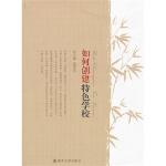 【RT4】《如何创建特色学校》 赵国忠 南京大学出版社 9787305094804
