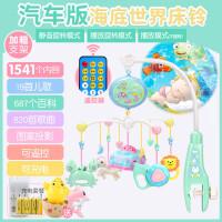 ?新生儿婴儿玩具0-1岁床铃 宝宝3-6-12个月音乐旋转床头铃摇铃床挂?