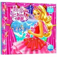 粉红舞鞋(畅销版)/芭比小公主影院