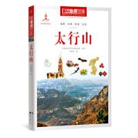 中国地理百科丛书《太行山》,中国地理百科丛书编委会著,世界图书出版公司9787510088810