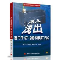 深入�\出西�T子S7 200 SMART PLC 西�T子(中��)有限公司 北京航空航天大�W出版社9787512418325