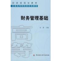 财务管理基础(仅适用PC阅读)(电子书)