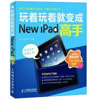 玩着玩着就变成New iPad高手(高手不愿透露的秘技,作者首次公开)