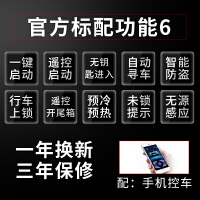 丰田卡罗拉凯美瑞锐志雷凌RAV4汉兰达汽车一键启动改装无钥匙进入SN2862