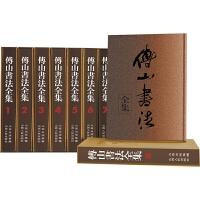 傅山书法全集 八册 两箱 函套精装 从青年到晚年的数千幅墨迹作品 公开面世