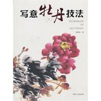 【RT2】写意牡丹技法 陈银须 河南人民出版社 9787215084353