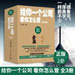 正版 给你一个公司,看你怎么管(全三册)中国本土管理书新标杆 基层主管充电教材 中层经理晋级图书 领