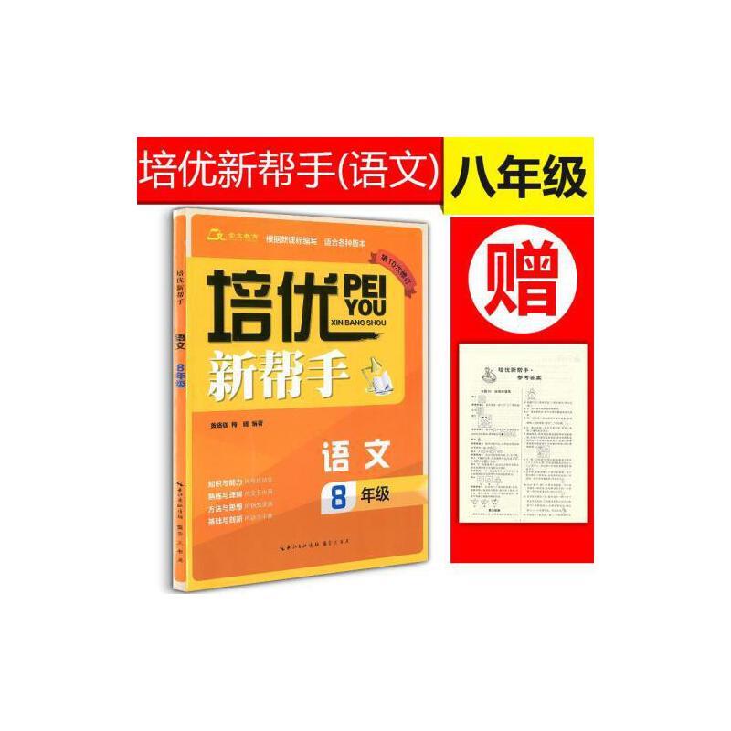 培优新帮手初中语文八年级/8年级上下册通用第10次修订全国通用