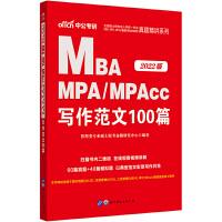 2022全国硕士研究生入学统一考试MBA、MPA、MPAcc管理类专业学位联考真题精讲系列:写作范文100篇员录用考试: