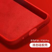 华为p30手机壳液态硅胶p30pro保护套全包防摔ins男女壳网红潮超薄