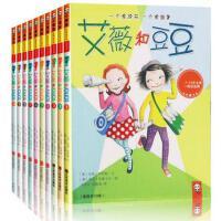 艾薇和豆豆 全10册 儿童读物绘本插图书 一个爱读 一个爱捣蛋 科普百科 7-14岁女孩书籍 插图版 小学生儿童故事是