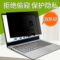 12英寸笔记本电脑苹果15.6英寸防偷看13定制尺寸保护膜联想14电脑显示器贴膜16台式液晶屏幕