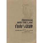 【新书店正版】自由与法律(第3版)[意] 布鲁诺・莱奥尼(Bruno Leoni),冯辉湖南教育出版社97875355