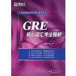 新东方 GRE核心词汇考法精析