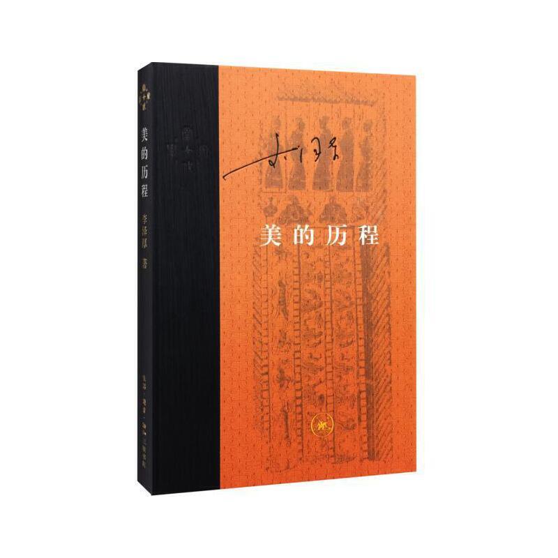 美的历程(新版精装) (《美的历程》是中国美学的经典之作,凝聚了作者李泽厚先生多年研究.他把中国人古往今来对美的感觉玲珑剔透地展现在大家眼前,如斯感性,如斯亲切。今配以精美的插图,本书就更具体地显现出中国这段波澜壮阔的美)