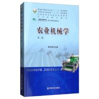 农业机械学李宝筏 中国农业出版社 【正版图书】