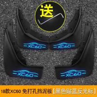 18款沃��沃XC60�跄喟� 2018新xc60汽�用品�n泥板�跄嗥� 改�b�S� 18款XC60 免打孔�跄喟� 【黑色�N�{反