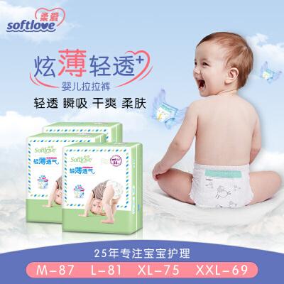 柔爱轻薄婴儿学习裤  Softlove轻柔极薄2MM男女宝宝拉拉裤XXL码数3包装